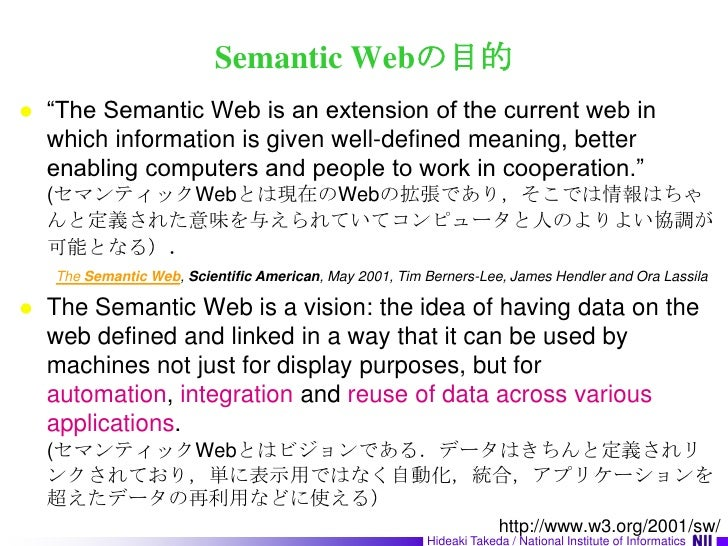 """Semantic Webの目的<br />""""The Semantic Web is an extension of the current web in which information is given well-defined meani..."""