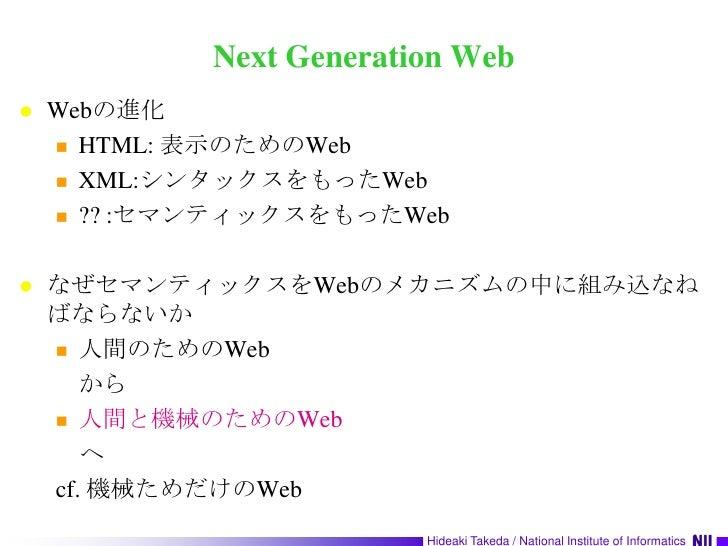 Next Generation Web<br />Webの進化<br />HTML: 表示のためのWeb<br />XML:シンタックスをもったWeb<br />?? :セマンティックスをもったWeb<br />なぜセマンティックスをWebのメ...