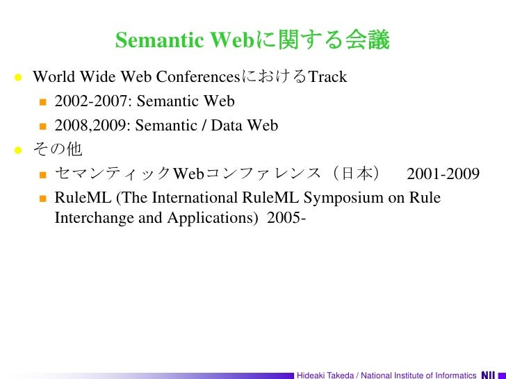 Semantic Webに関する会議<br />World Wide Web ConferencesにおけるTrack<br />2002-2007: Semantic Web<br />2008,2009: Semantic / Data W...