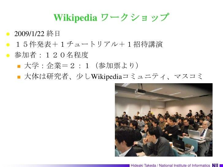 Wikipedia ワークショップ<br />2009/1/22 終日<br />15件発表+1チュートリアル+1招待講演<br />参加者:120名程度<br />大学:企業=2:1(参加票より)<br />大体は研究者、少しWikipedi...