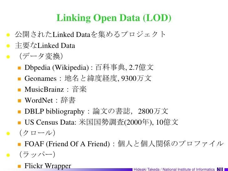 Linking Open Data (LOD)<br />公開されたLinked Dataを集めるプロジェクト<br />主要なLinked Data<br />(データ変換)<br />Dbpedia (Wikipedia) : 百科事典, ...