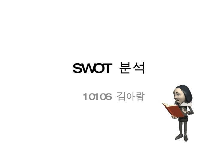 SWOT  분석 10106  김아람