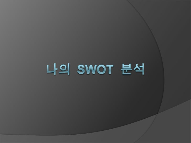 나의  SWOT  분석<br />