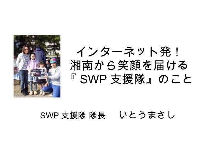 インターネット発! 湘南から笑顔を届ける 『 SWP 支援隊』のこと SWP 支援隊 隊長   いとうまさし