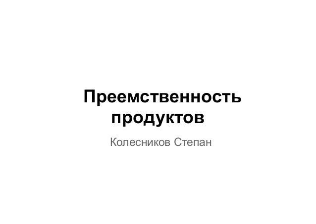 ПреемственностьпродуктовКолесников Степан
