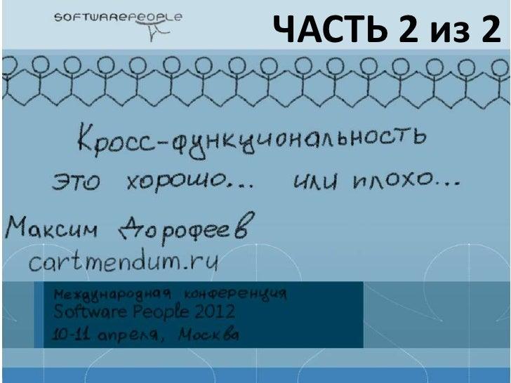 SWP2012 part II