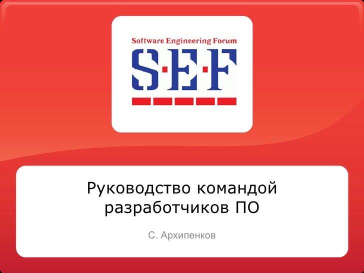 Руководство командой   разработчиков ПО       С. Архипенков