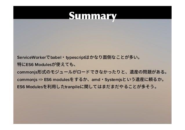 ServiceWorkerとES6 Modules時代のTypescript開発考察