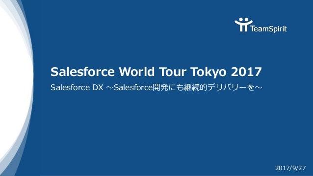 Salesforce World Tour Tokyo 2017 Salesforce DX 〜Salesforce開発にも継続的デリバリーを〜 2017/9/27