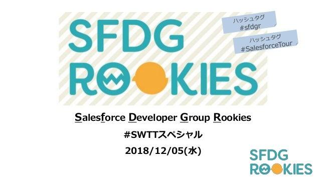 Salesforce Developer Group Rookies #SWTTスペシャル 2018/12/05(水)