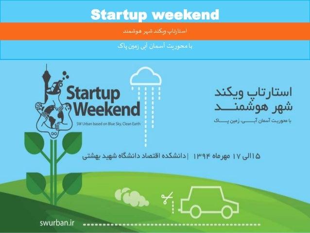 Startup weekend پاکمینز آبیآسمانیترمحوبا هوشمند شهرویکندتاپراستا