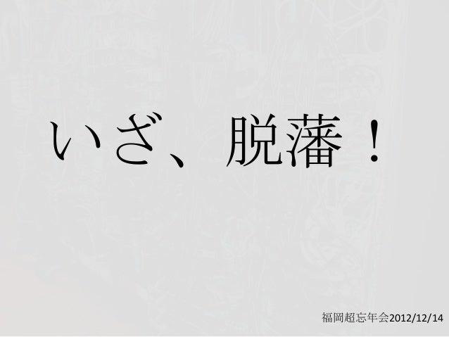 いざ、脱藩!    福岡超忘年会2012/12/14