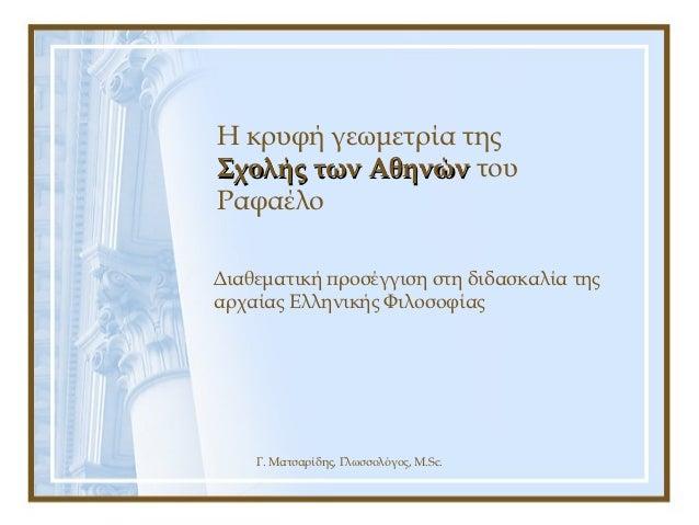 Η κρυφή γεωμετρία τηςΣχολής των Αθηνών τουΡαφαέλοΔιαθεματική προσέγγιση στη διδασκαλία τηςαρχαίας Ελληνικής Φιλοσοφίας    ...