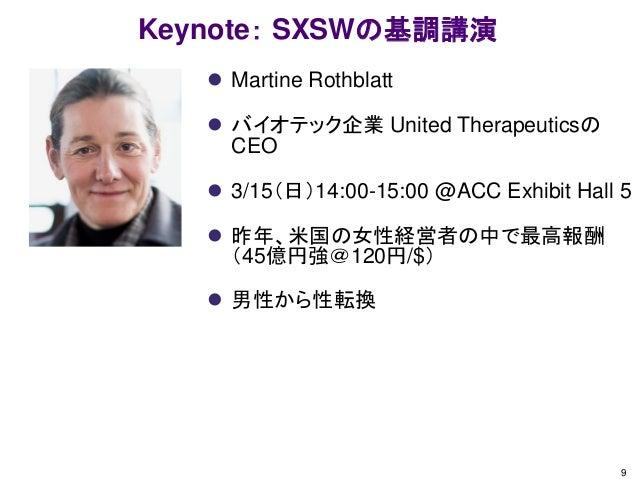 Keynote: SXSWの基調講演  Martine Rothblatt  バイオテック企業 United Therapeuticsの CEO  3/15(日)14:00-15:00 @ACC Exhibit Hall 5  昨年、米...
