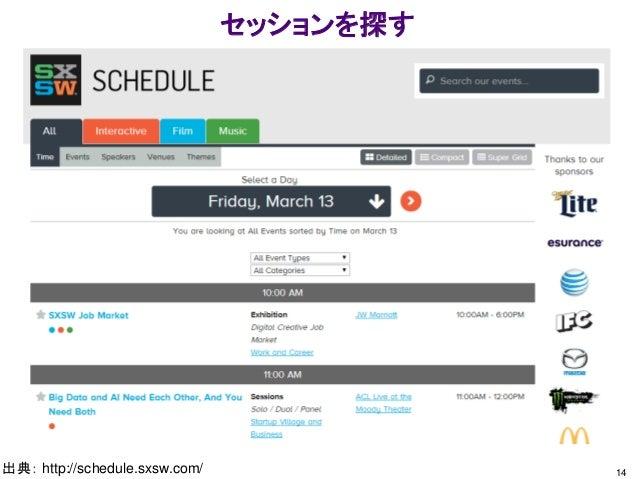 セッションを探す 14出典: http://schedule.sxsw.com/