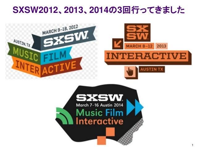 1 SXSW2012、2013、2014の3回行ってきました