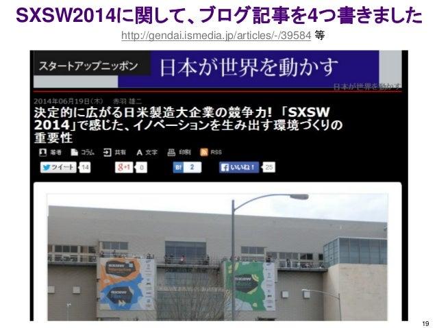http://gendai.ismedia.jp/articles/-/39584 等 19 SXSW2014に関して、ブログ記事を4つ書きました