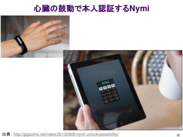22出典: http://gigazine.net/news/20130905-nymi-unlock-possibility/ 心臓の鼓動で本人認証するNymi