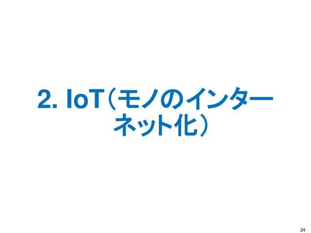 2. IoT(モノのインター ネット化) 24