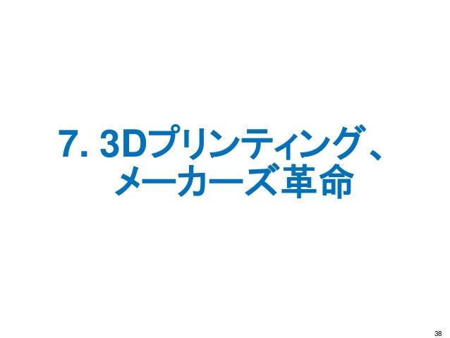 7. 3Dプリンティング、 メーカーズ革命 38