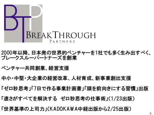 2000年以降、日本発の世界的ベンチャーを1社でも多く生み出すべく、 ブレークスルーパートナーズを創業 ベンチャー共同創業、経営支援 中小・中堅・大企業の経営改革、人材育成、新事業創出支援 「ゼロ秒思考」「7日で作る事業計画書」「頭を前向きにす...