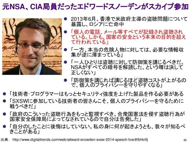 元NSA、CIA局員だったエドワードスノーデンがスカイプ参加 45出典: http://www.digitaltrends.com/web/edward-snowden-sxsw-2014-speech-live/#!bhkr9j  2013...