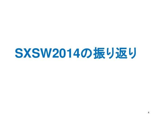 SXSW2014の振り返り 4