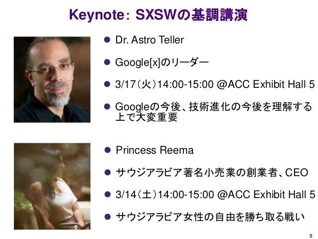 Keynote: SXSWの基調講演  Dr. Astro Teller  Google[x]のリーダー  3/17(火)14:00-15:00 @ACC Exhibit Hall 5  Googleの今後、技術進化の今後を理解する 上...