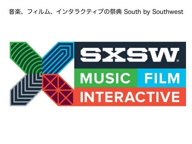[SXSW 2015] Interactive 10 Hot Keywords!! インタラクティブ、10の熱いポイント Slide 2