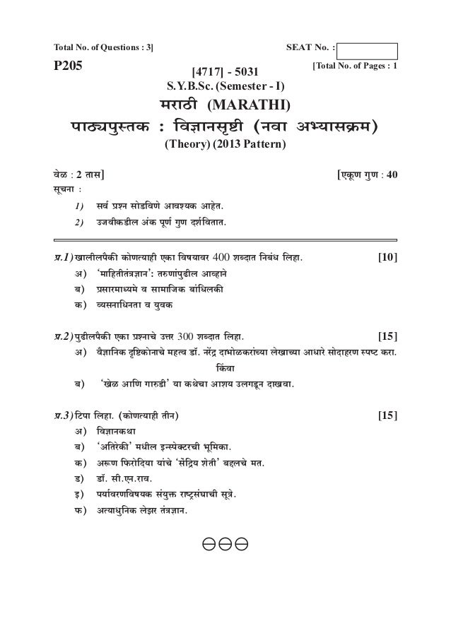 S Y B Sc  2013 Pattern Old question Paper
