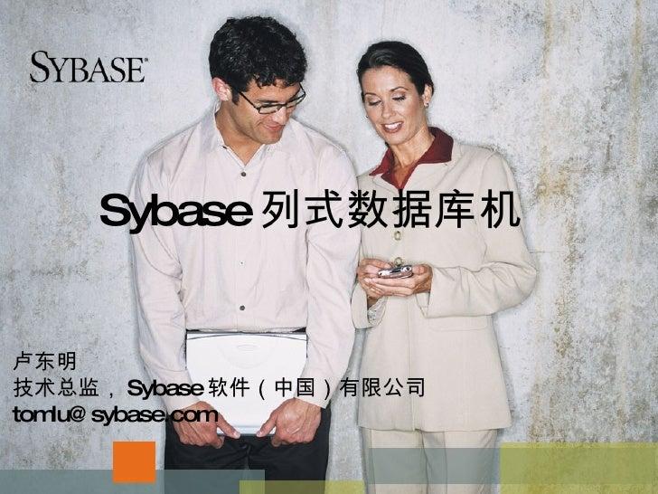 卢东明 技术总监, Sybase 软件(中国)有限公司 [email_address] Sybase 列式数据库机