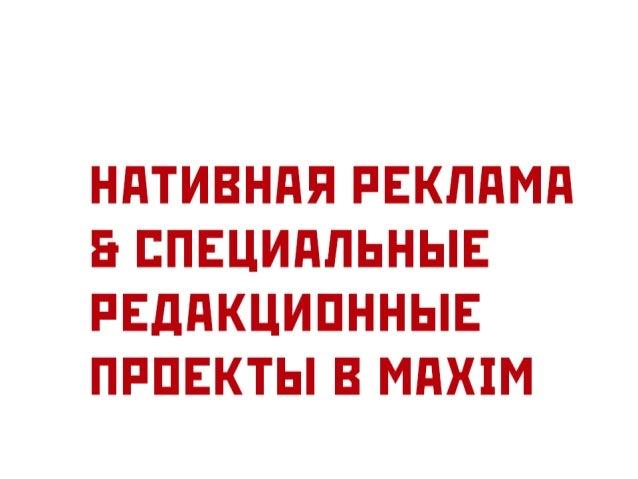Нативная реклама и специальные редакционные проекты в MAXIM