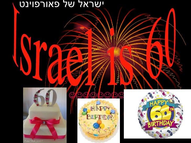 ישראל   של   פאורפוינט           Israel is 60