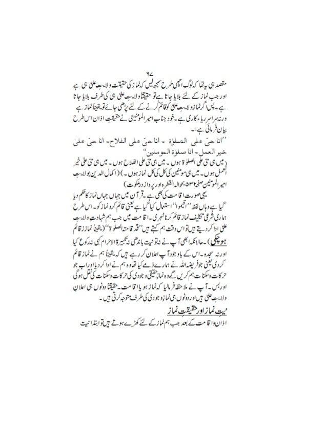 Syed Baqar Nisar Zaidikashaf Ul Mawaddah