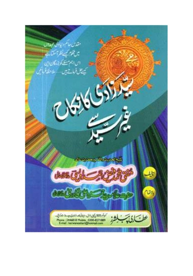 faiz ahmed owaisi books
