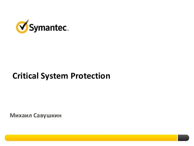 Critical System Protection  Михаил Савушкин