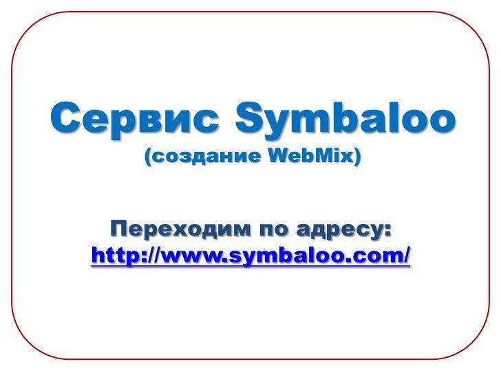 Сервис Symbaloo    (создание WebMix)  Переходим по адресу: http://www.symbaloo.com/