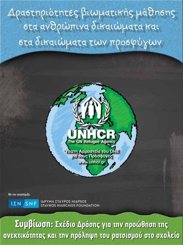 Το παρόν εγχειρίδιο αποτελεί συλλογή αποσπασμάτων από εκδόσεις διεθνών, περιφερειακών και εθνικών φορέων και οργανισμών, π...