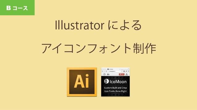 Illustrator - ¥26,160 / 年 (単体) TTF SVG EOT WOFF出力 変換 Webフォント + CSS 使い慣れたIllustratorではじめる、フォントライフB コース SVG CSS IcoMoon - ¥0∼