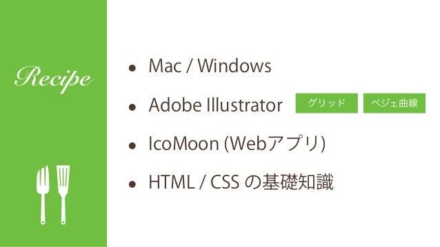 Sketch 3 - ¥7,800 TTF SVG EOT WOFF出力 変換 Webフォント + CSS イチオシ、完全自動化アイコン制作環境C コース CSS gulp - ¥0