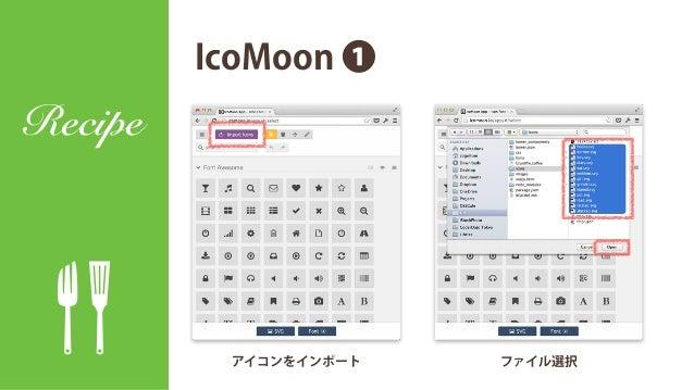 アイコン作成 ❸ Recipe SVG形式で保存 SVGのオプション