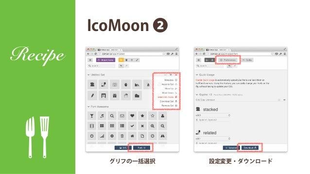 IcoMoon ❶ Recipe アイコンをインポート ファイル選択