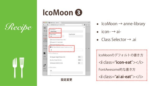 IcoMoon ❷ Recipe グリフの一括選択 設定変更・ダウンロード