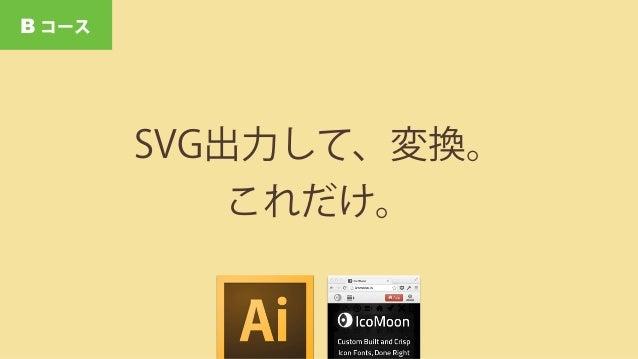 IcoMoon ❹ Recipe ダウンロード! EOT (Embedded OpenType) TTF (TrueType Font) SVGフォント WOFF (Web Open Font Format) CSS