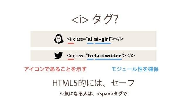"""<i class=""""ai ai-girl""""></i> <i class=""""fa fa-twitter""""></i> <i> タグ? HTML5的には、セーフ ※気になる人は、<span>タグで アイコンであることを示す モジュール性を確保"""