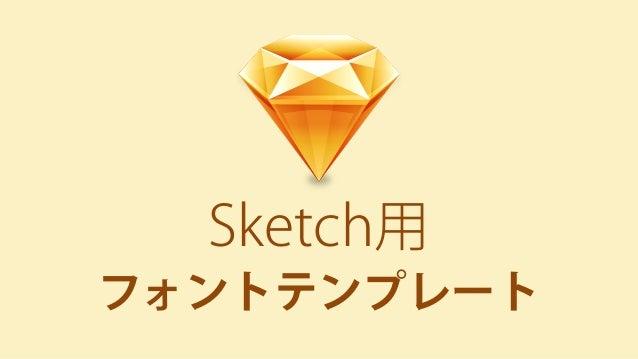 SketchTool gulp-sketch gulp-iconfont gulp-consolidate SVG