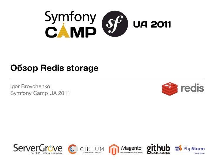 Обзор Redis storageIgor BrovchenkoSymfony Camp UA 2011