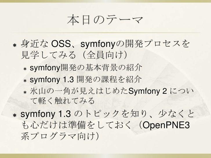 Introduction of symfony development process & What's symfony 1.3? Slide 3