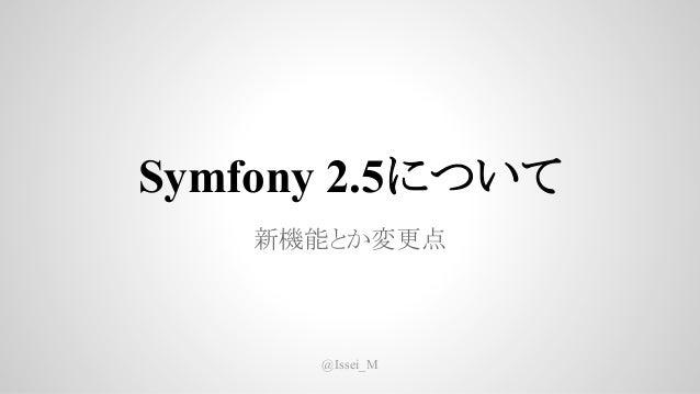 Symfony 2.5について 新機能とか変更点 @Issei_M