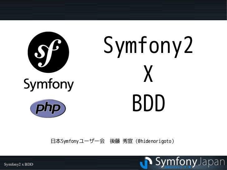 Symfony2                                   X                                  BDD                 日本Symfonyユーザー会 後藤 秀宣(@hi...